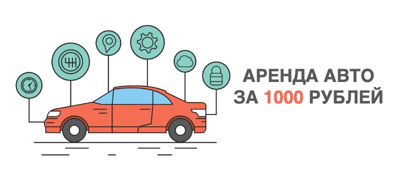аренда авто за 1000 рублей