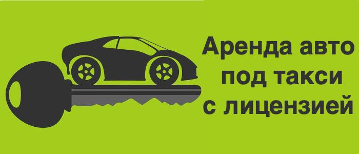Аренда авто с лицензией