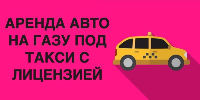 Аренда авто на газу под такси с лицензией