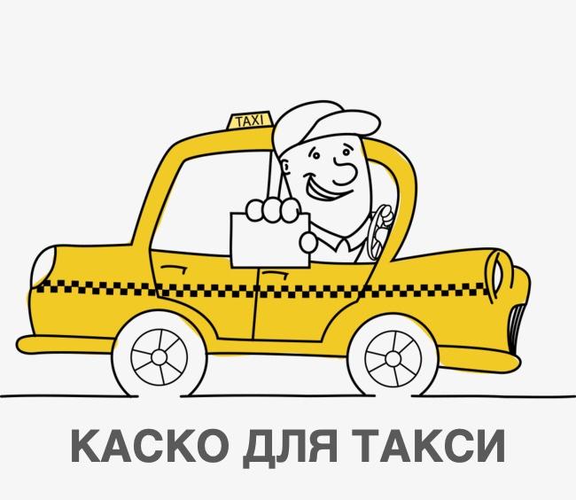 КАСКО для такси