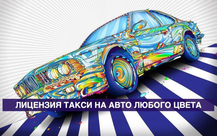 Лицензия такси на авто любого цвета