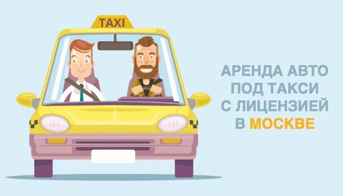 Аренда авто под такси с лицензией в Москве