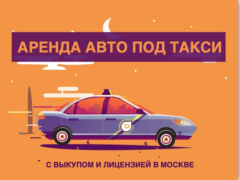 Аренда авто под такси с выкупом