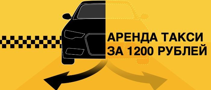 Аренда такси за 1200 рублей