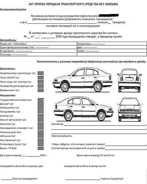 Акт приема передачи авто