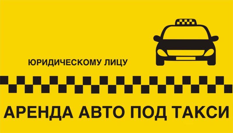 Аренда машины под такси юридическому лицу