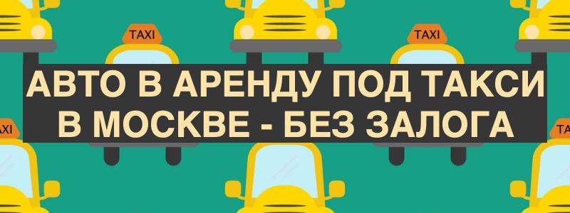 Авто в аренду под такси в Москве без залога