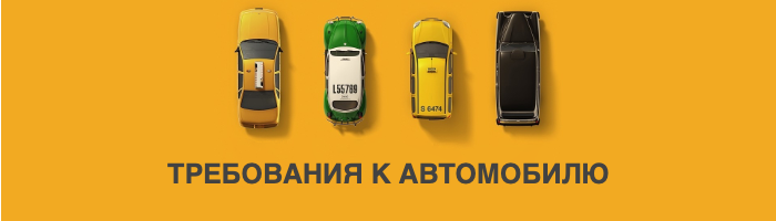 Требования к автомобилю для получения лицензии такси