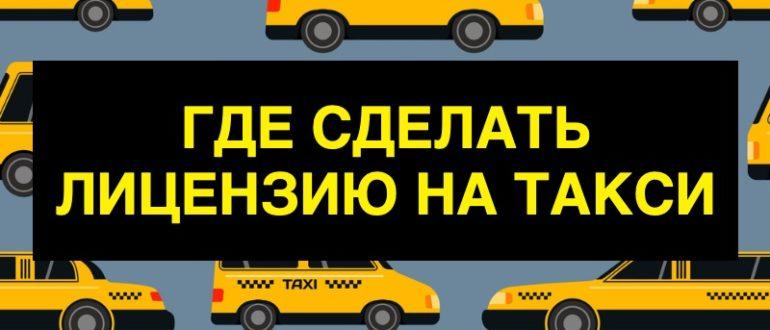 Где сделать лицензию такси