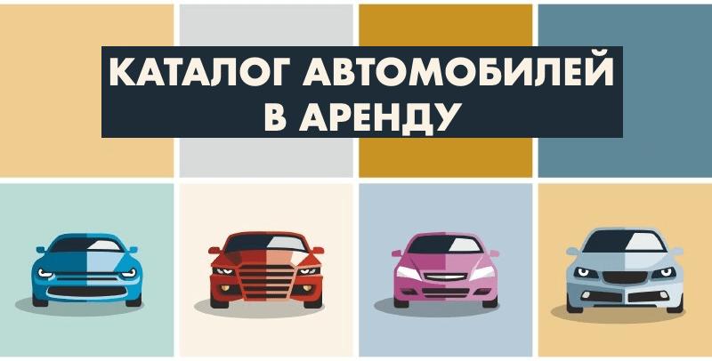 Каталог автомобилей в аренду