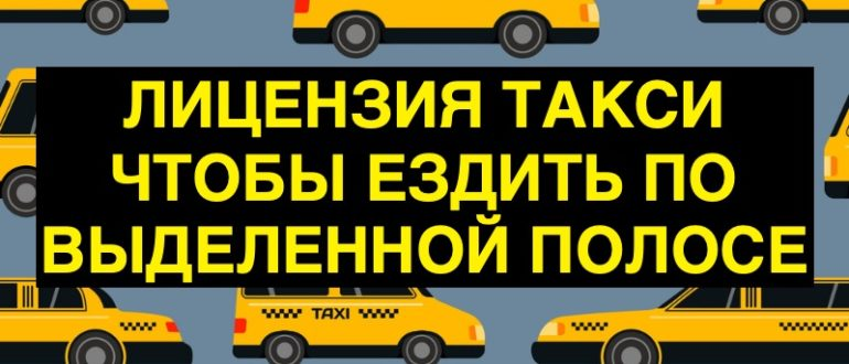 Лицензия такси для езды по выделенной полосе