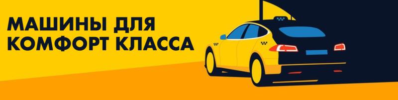 Машины для комфорт класса Яндекс такси