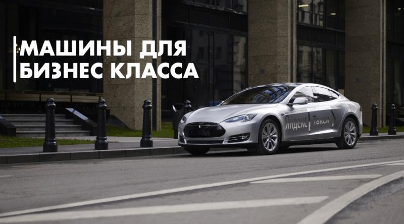 Машины для бизнес класса Яндекс Такси