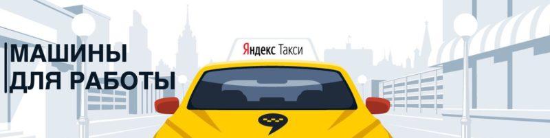 Машины для работы в Яндекс такси