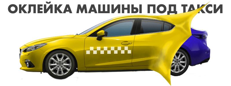Оклейка машины под такси