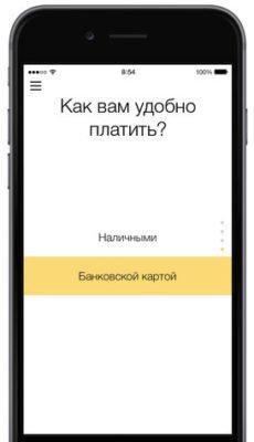 Безналичная оплата в Яндекс Такси