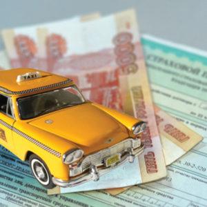 Поговорим про ОСАГО для такси