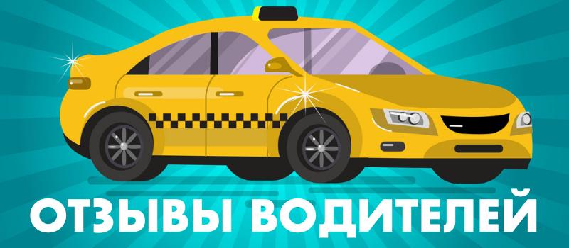Отзывы водителей на такси бизнес класса