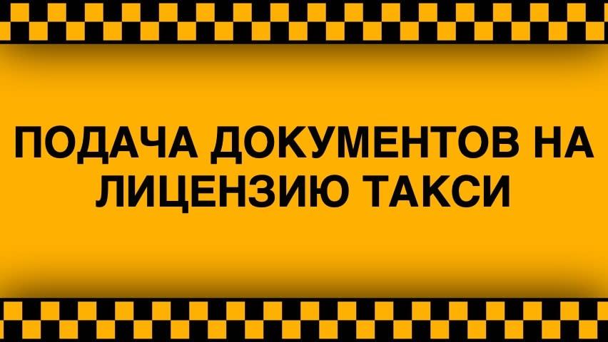 подать документы на лицензию такси