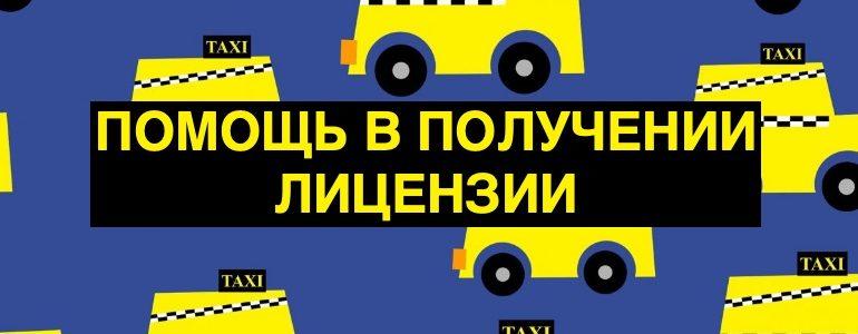 Помощь в получении лицензии такси