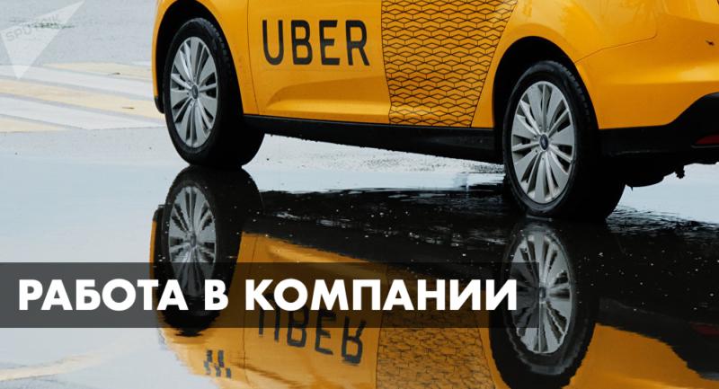 Работа в Убер такси