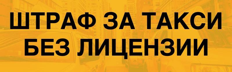 Штраф за такси без лицензии