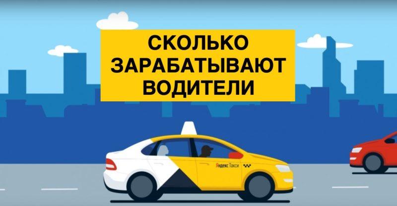 Сколько зарабатывают водители в Яндекс Такси