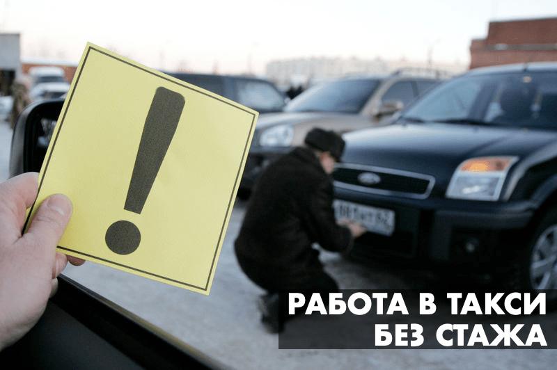 Работа в такси без стажа