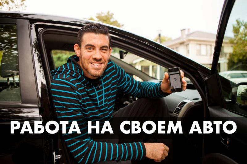Убер на своем авто