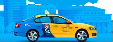 Яндекс такси детский класс