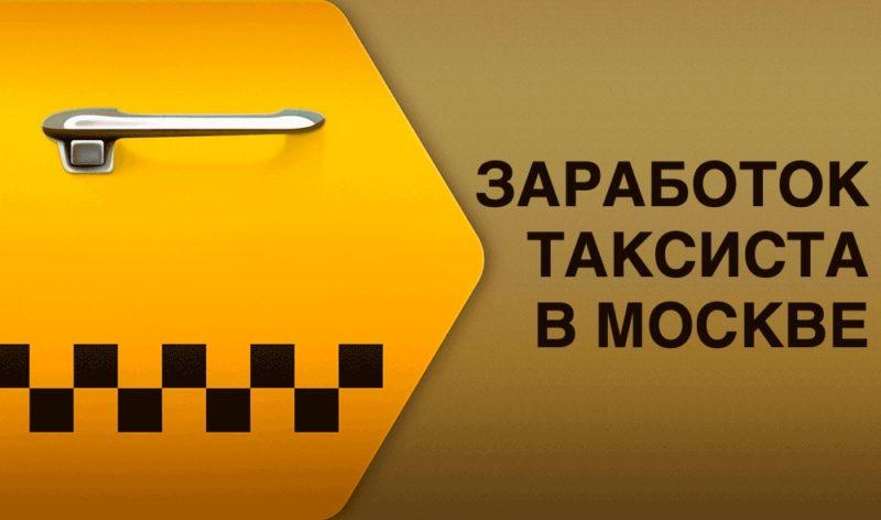 Заработок таксиста в Москве