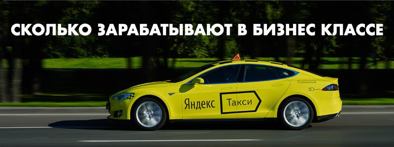 Заработок в бизнес классе яндекс такси