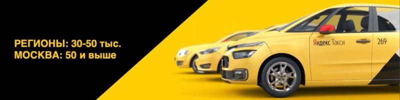 Уровень заработка в Яндекс Такси