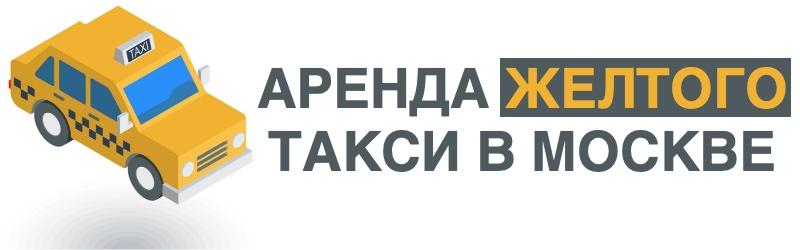 Аренда желтого такси в Москве