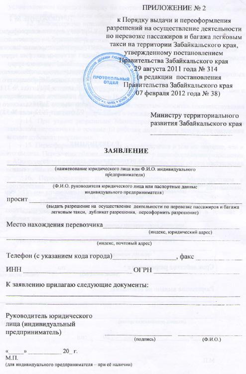 Заявление на выдачу лицензии такси