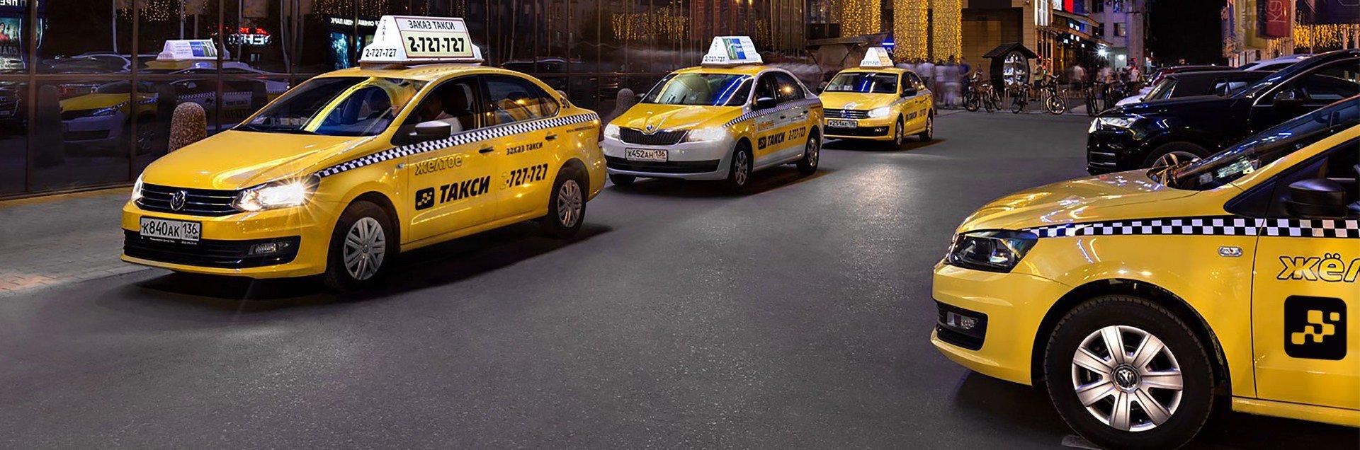 Электронный полис ОСАГО для такси — купить ОСАГО для такси онлайн
